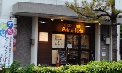 天然酵母ドーナツ&パンの店Painz toto(ぱいんずとと)の店舗外観