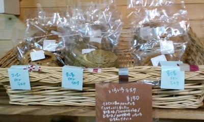 天然酵母ドーナツ&パンの店Painz toto(ぱいんずとと)パン2