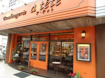 ブーランジェリー ア・テット(Boulangerie a Tete) 浦添市のパン屋さん
