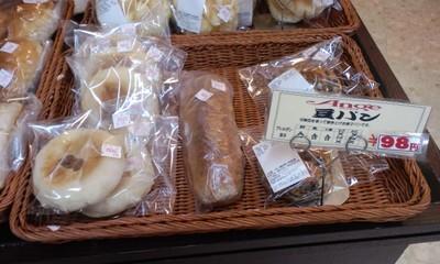 フレッシュベーカリーアンジュの売れ残りパン3