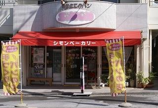シモンベーカリー店舗外観写真画像