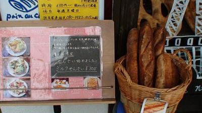 有名なパリのパン屋さん「ボンジュール」案内メニュー