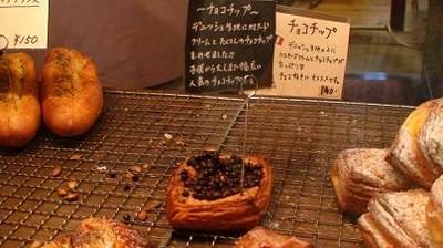 有名なパリのパン屋さん「ボンジュール」のチョコチップ(デニッシュ生地)