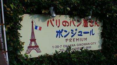 有名なパリのパン屋さん「ボンジュール」の案内看板