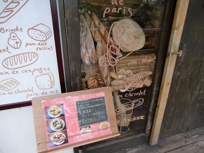 パリのパン屋さん ボンジュール プレミアムの店内入り口