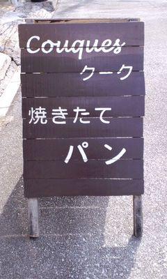 パン屋さんブーランジェリークークの置き看板