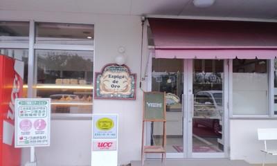 パンとケーキのお店エスピーガ・デ・オロの店舗外観