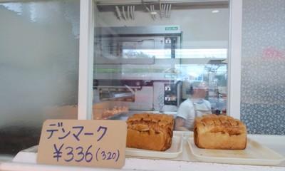 パンとケーキのお店エスピーガ・デ・オロのデンマークパン