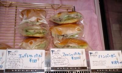カフェ・デ・パン ファータ(FARTA) 沖縄小禄店のパン13
