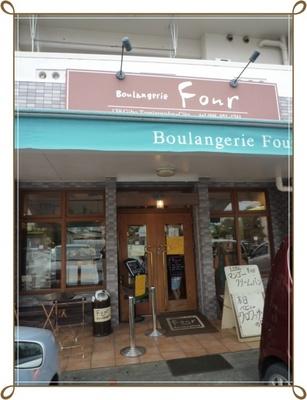 ブーランジュリー フール(Boulangerie Four)の店舗外観 その1