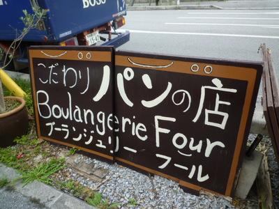 ブーランジュリー フール(Boulangerie Four)の道沿いにある 置き看板