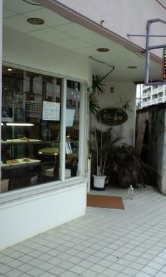 識名の手作りパン屋さん ガフの部屋の店舗外観