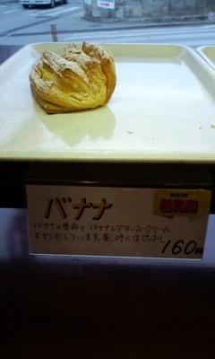 識名の手作りパン屋さん ガフの部屋のバナナ