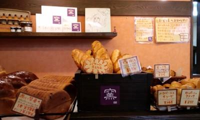 秀のパン工房 窯の店内5