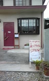 Boulangerie i+plus(ブーランジェリーアイプラス)の店舗外観