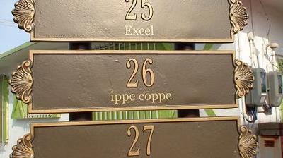 牧港のパン屋さん「ippe coppe」の看板