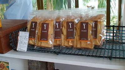 牧港のパン屋さん「ippe coppe」1