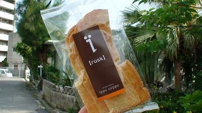 牧港のパン屋さん「ippe coppe」 ラスク