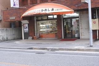 かめしまパン 若狭店の店舗外観写真画像