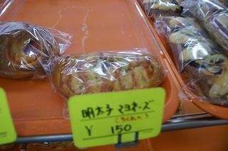 かめしまパン 若狭店の明太子マヨネーズ