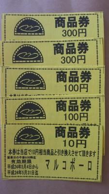 石釜パン工房 マルコポーロの商品券