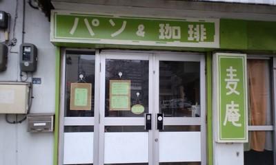 パン&珈琲 麦庵の店舗外観1