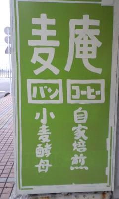 パン&珈琲 麦庵の店舗外観2