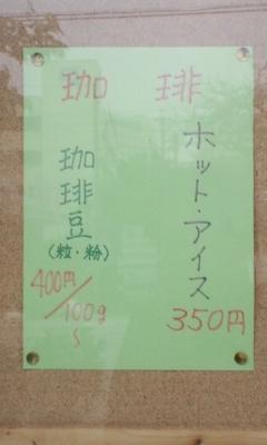 パン&珈琲 麦庵のメニュー1