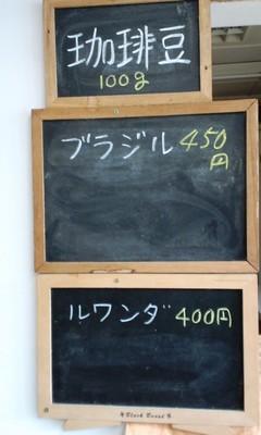 パン&珈琲 麦庵のメニュー2