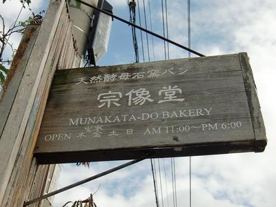 天然酵母石窯パン 宗像堂(ムナカタドー ベーカリー)の案内看板