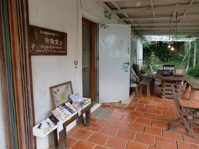 天然酵母石窯パン 宗像堂(ムナカタドー ベーカリー)の店舗入り口