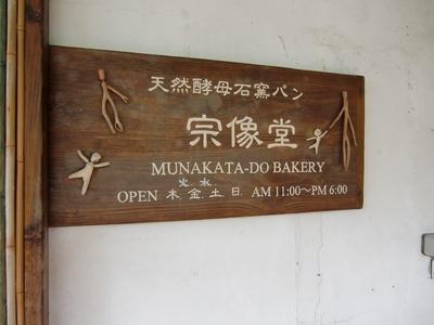 天然酵母石窯パン 宗像堂(ムナカタドー ベーカリー)の店舗入り口看板