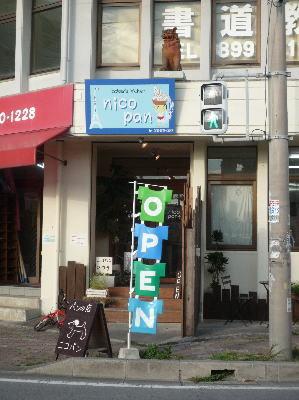 nicopan(ニコパン)の店舗外観