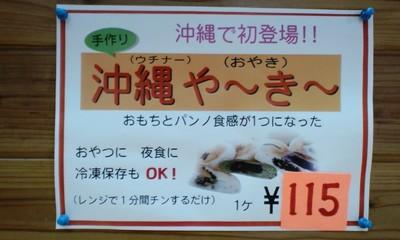 おからパンと沖縄おやきのお店 おとぎばなし2話 案内看板