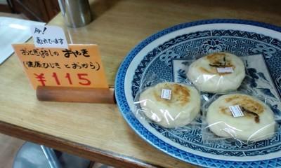 おからパンと沖縄おやきのお店 おとぎばなし2話 おやき(健康ひじきとおから)