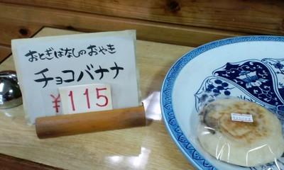 おからパンと沖縄おやきのお店 おとぎばなし2話 おやき(チョコバナナ)