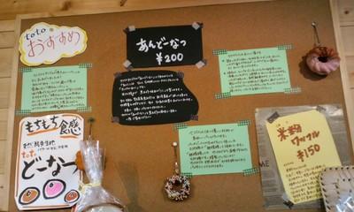 天然酵母ドーナツ&パンの店Painz toto(ぱいんずとと)の店内2