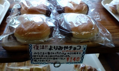 焼きたてパンのお店 パン子のよりみやチョコ