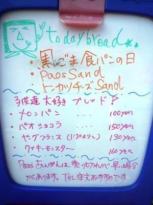 パン工房Paoの曜日日替わりパンと食パン
