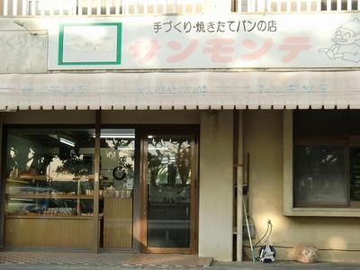 手造りパンのお店 サンモンテ