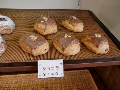 焼きたてパン ソルボンヌのショコラ  140円
