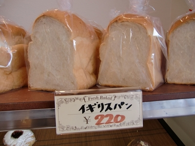 焼きたてパン ソルボンヌのイギリスパン(食パン系) 220円