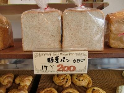 焼きたてパン ソルボンヌの胚芽パン(食パン系) 200円