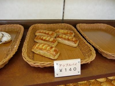 焼きたてパン ソルボンヌのアップルパイ  140円