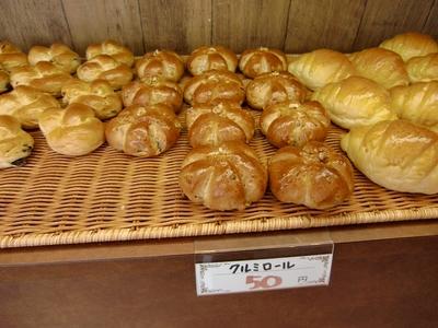 焼きたてパン ソルボンヌのクルミロール  50円