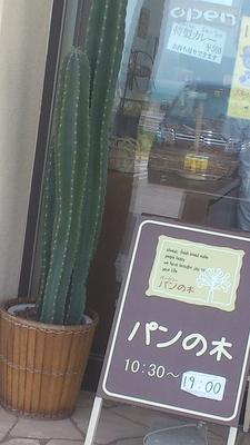 与那城にあるパンの木の店舗入り口