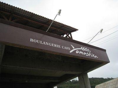 手作り天然酵母パン ブロンジェリーカフェ ヤマシタの店舗外観